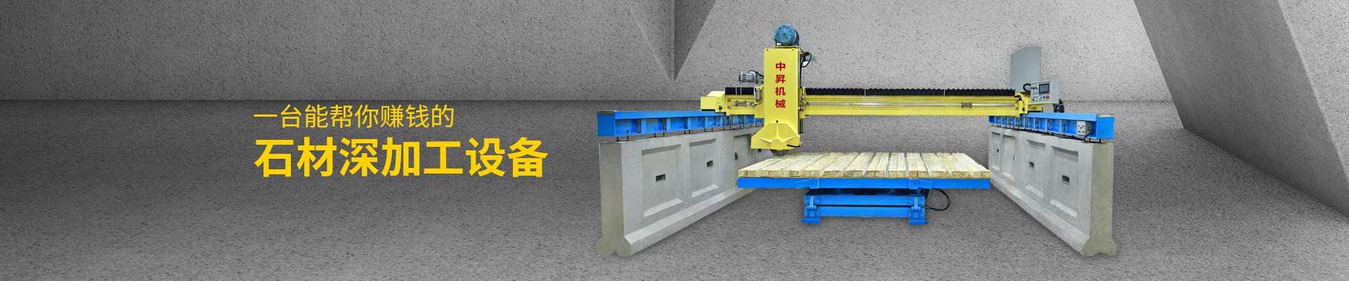 中升石材加工中心:一台能帮你赚钱的石材深加工设备