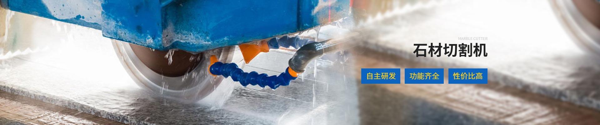 中升石材切割机:自主研发 功能齐全 性价比高
