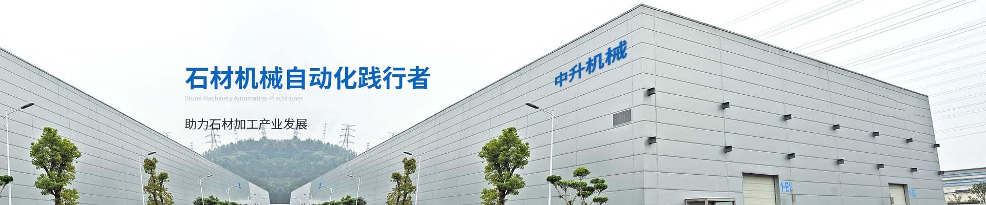 中升石材机械自动化践行者  助力石材加工产业发展