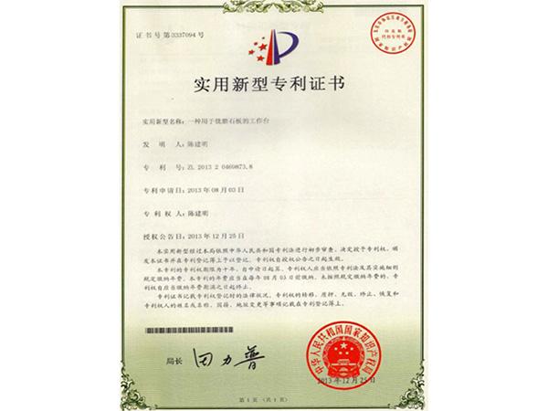 中升实用新型专利证书(一种用于铣磨石板的工作台)