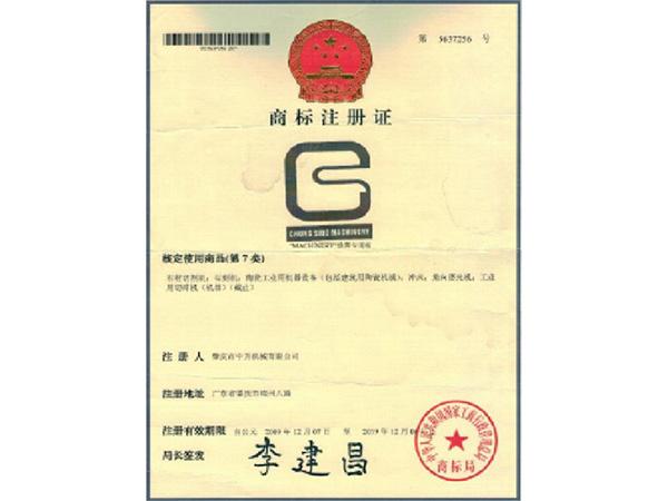 中升机械商标注册证