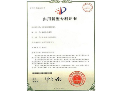 中升实用新型专利证书(石材切割机)