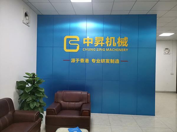 中升机械公司形象墙